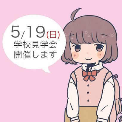 【イベント情報】2019年5月19日(日曜日)に学校見学会を開催します。