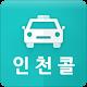 인천콜 - 기사용 Download on Windows