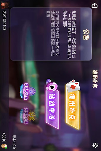 玩免費博奕APP|下載Happy Play Texas Holdem app不用錢|硬是要APP