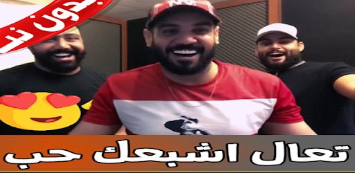 تعال تعال اشبعك حب بدون نت Ta3al Achab3ak Hob Apk App Free