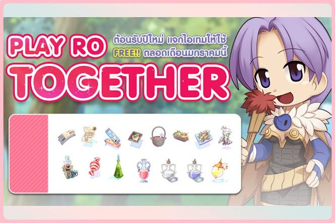 [RO EXE] ต้อนรับปีใหม่…แจกไอเทมให้ใช้ฟรีตลอดเดือนมกราคม!