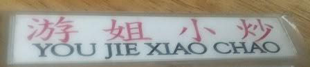 You Jie logo