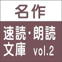 無料試用版 名作速読朗読文庫vol.2 読上げ機能付き icon