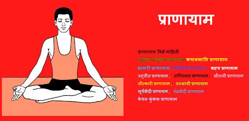 Pranayam in hindi - Apps on Google Play
