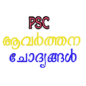 Kerala PSC Repeating Questions