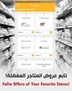 Abwab - Deals & Offers screenshot