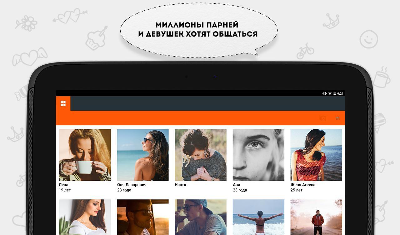 Реальные сайты знакомств украины фото 700-367