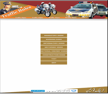 Traffic Rules in Urdu Pakistan- screenshot thumbnail