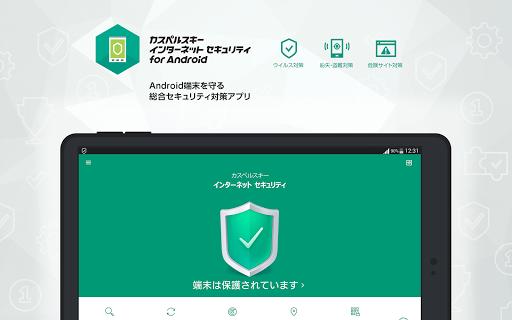 カスペルスキー インターネット セキュリティ screenshot 5