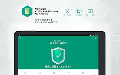 screenshot of カスペルスキー インターネット セキュリティ