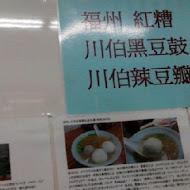佳興福州魚丸店(總店)