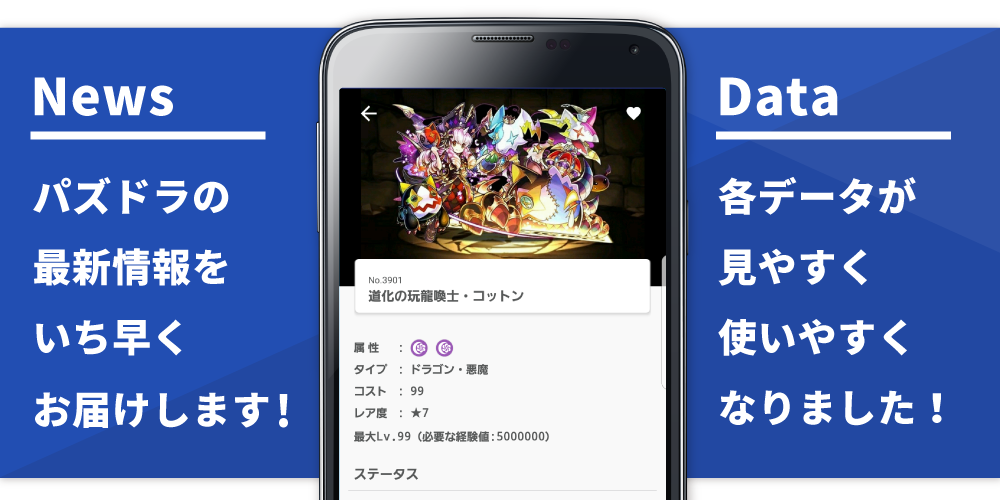 puzzle and dragons google play