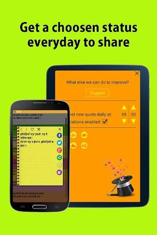 android Marwadi Status for whatsapp Screenshot 3