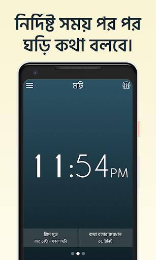 কথা বলা ঘড়ি - Talking Clock - Somoy Bola Ghori 5.3 screenshots n 1