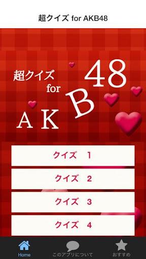 超クイズ for AKB48