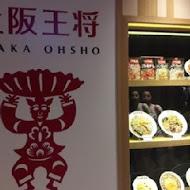 大阪王將餃子(台北站前店)