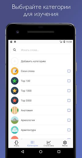 Английский язык. Выучи 12000 слов с ReWord 2.1.3 screenshots 1