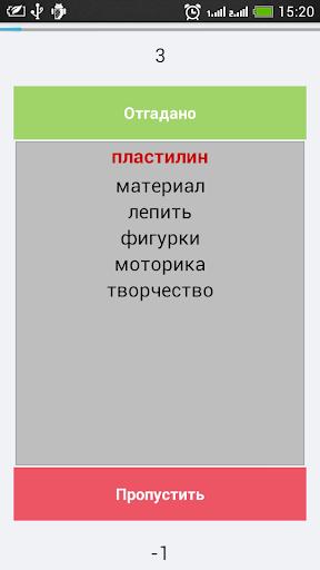 Табу PRO для планшетов на Android