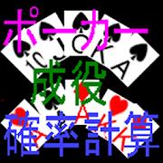App ポーカー成役確率計算機 APK for Windows Phone