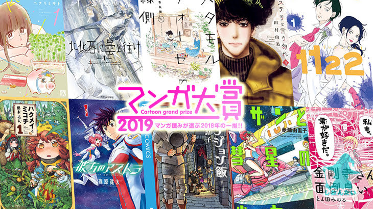 マンガ大賞2019はアニメ化決定の『彼方のアストラ』が大賞受賞!他にも読み応えのある作品が多数!Kindleで読もう!