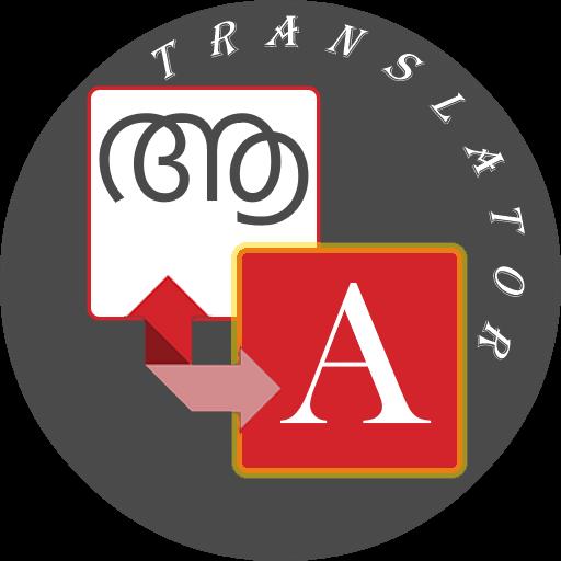 Malayalam - English Translator