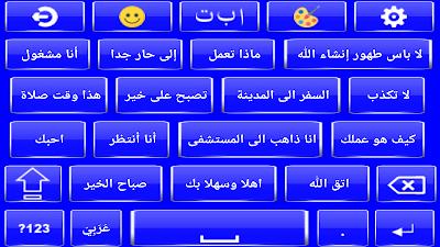 best arabic keyboard apk
