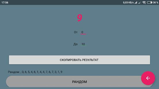 App LF — универсальный помощник APK for Windows Phone