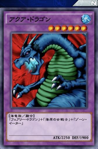 アクア・ドラゴン