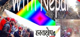 भारतीय सेना को 200 लोगों की मौत का जिम्मेदार ठहरा रहा नेपाली मीडिया