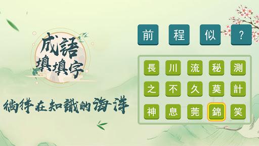 成語填填字: 免費成語接龍小遊戲,學習國語的好助手 apklade screenshots 1