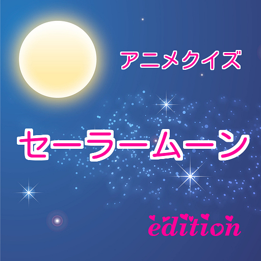アニメクイズ セーラームーン edition 無料 美少女 娛樂 App LOGO-APP試玩