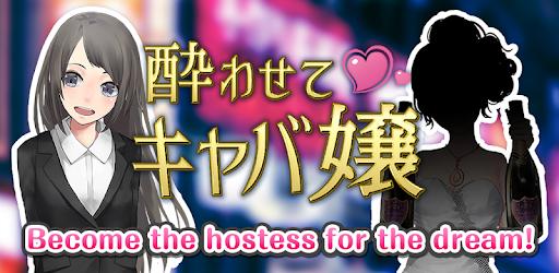 Attractive Hostess - Breeding for PC