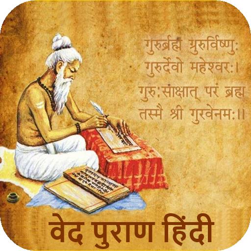 Hindu Ved Puran In Hindi