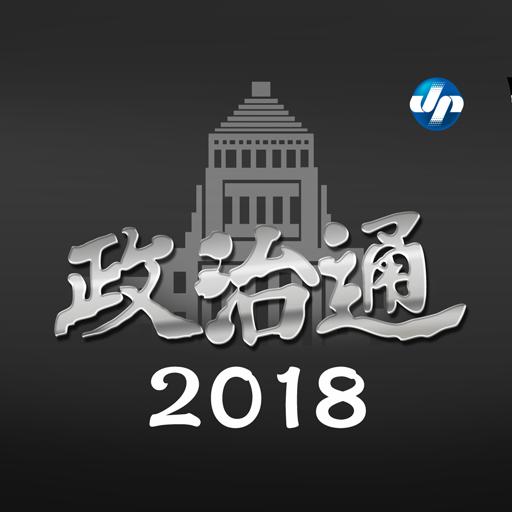 時事通信社 政治通2018