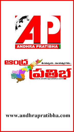 Andhra pratibha  screenshots 1