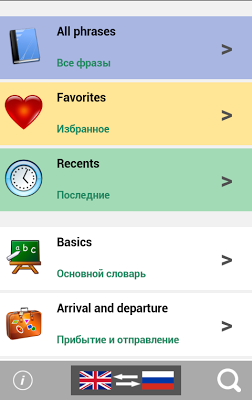 Russian talking phrasebook - screenshot