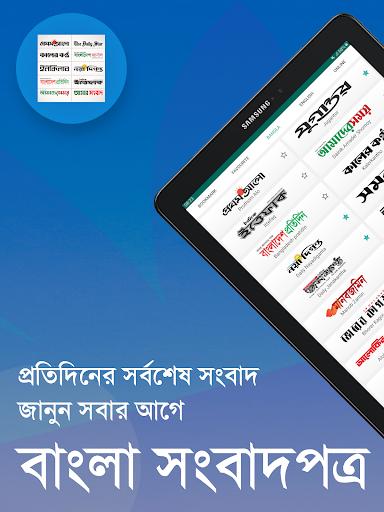 Bangla Newspapers - Bangla News App 0.0.3 screenshots 17
