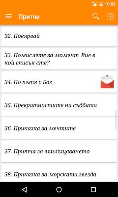 Притчи и Приказки - screenshot