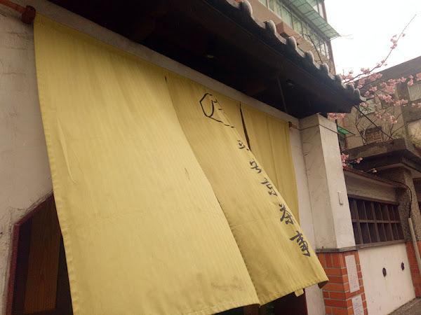 茶食平安京,台北抹茶完美呈現