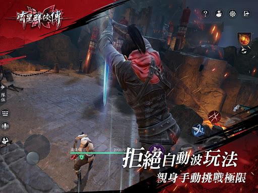流星群俠傳:夜訪沐王府 screenshot 9