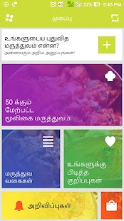 Siddha Maruthuvam Mooligai Herbal Medicine Tamil - náhled