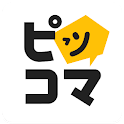 ピッコマ - 人気マンガが待てば無料の漫画アプリ icon