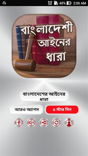 Penal Code Bangladesh - u09acu09beu0982u09b2u09beu09a6u09c7u09b6u09c7u09b0 u0986u0987u09a8u09c7u09b0 u09a7u09beu09b0u09be 1.5 screenshots 2