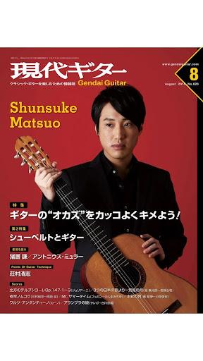 月刊現代ギター