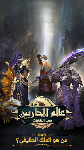عالم المحاربين  captures d'écran 1