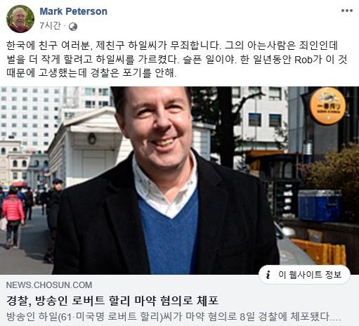 mark-peterson-facebook