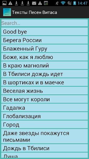 Тексты песен Витаса