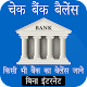 Download Bank Balance Check : Account Balance Enquiry For PC Windows and Mac