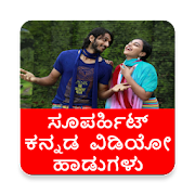 Kannada Songs - Kannada HD Video Songs 1 10 Android APK Free
