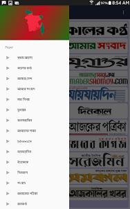 Popular Bangla Newspapers screenshot 6